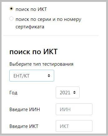 certificate testcenter kz