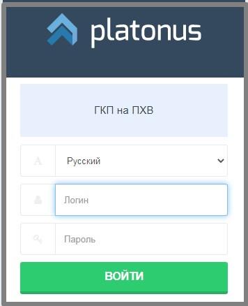 Платонус