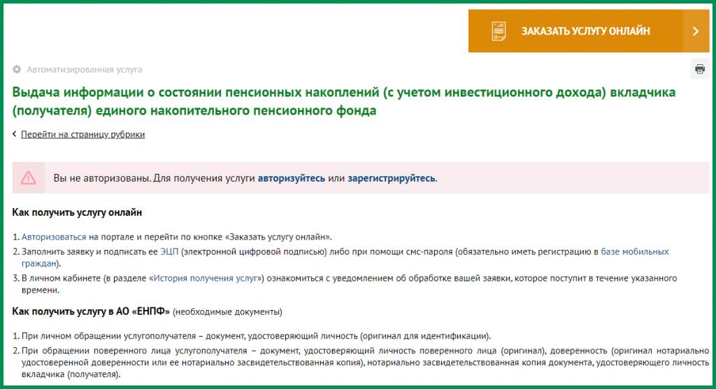 «ENPF OTBASY KZ» — Личный кабинет   Сумма для снятия   Подать заявку